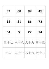 Zahlen -   Memo-Spiel / Zuordnungsspiel