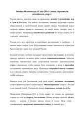 Russisch: Olympiade 2014 in Sotschi