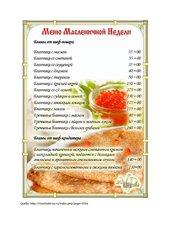 Russisch Speisekarten_verschiedene Angebote