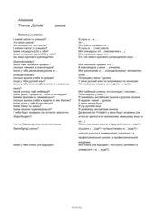 thematisches Material_Schule- Fragen und Antworten