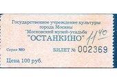 Russisch Eintrittskarte Ostankino_VS_und_RS