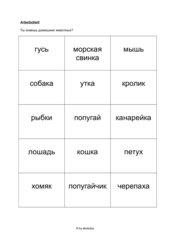 Russisch A1_AB_Haustiere