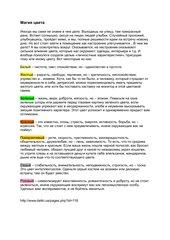 Text_Magie der Farben
