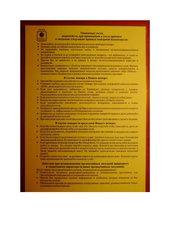 Information zum Verhalten bei Brand