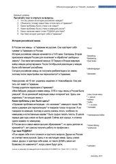 Lesetext-Differenzierungsangebot-Aussiedler