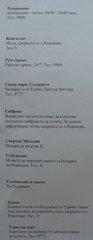 Hotelinformationen - bulgarisch