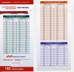 Fahrplan Moskau - Flughafen Domodedovo - Fahrplan, russisch, Uhrzeit, Zahlen