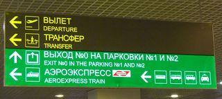 Wegweiser Flughafen_1 - Moskau, Flughafen, Orientierung, Buchstaben