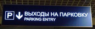 Wegweiser Flughafen _4 - Moskau, Flughafen, Buchstaben, Russisch, Schild, Parken