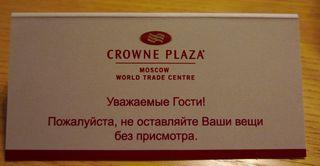 Hotelinformation zur Sicherheit vor Diebstahl_1 - Moskau, russisch, Hotel, Hinweise, Schild, Landeskunde