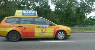 Russisches Taxi - Taxi, Verkehrsmittel, russisch, Landeskunde, Verkehr, Transport, Auto, Moskau