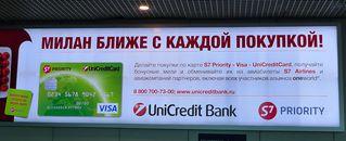 Reklameschild (Visakarte) #1 - Reklame, russisch, Werbung, Geld, Bank, Moskau, Russland, Finanzen