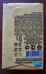 Russische Schokolade - Russland, Süßigkeiten, Bonbons, Pralinen, Speisen, Schokolade, russisch, Konfekt, Essen