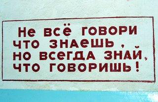 russisches Sprichwort -