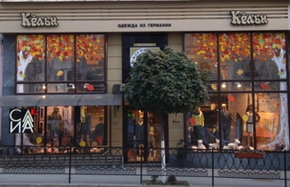 Kaufhaus_Köln_Rostow am Don - Geschäft, Schrift, Russland, Bekleidung, russische Buchstaben, kyrillisch