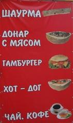 Aufschrift_Speisen_Russland - Russland, Speisen, kyrillisch, Buchstaben, russische Buchstaben, lesen