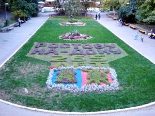 Parkanlage_Gorki-Park in Rostow am Don (Russland)#2 - Russland, Park, Parkanlage, Blumen, Rostow am Don