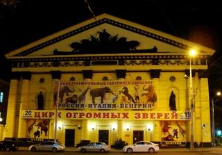 Zirkusgebäude_Rostow am Don (Russland) - Zirkus, Russland, Tiere, Dressur, Rostow am Don, Gebäude, Haus, Architektur