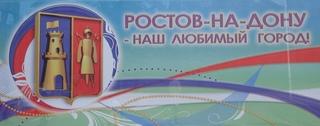 Transparent zum Stadtjubiläum_Rostow am Don (Russland) - Rostow am Don, Russland, Buchstaben, kyrillisch, russische Buchstaben, lesen