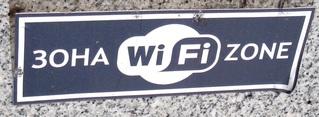 WIFI-Zone-Schild in Rostow am Don (Russland) - WIFI, WLan, Internet, Park, Rostow am Don, Stiller Don, Kommunikation, Russland, Buchstaben, kyrillisch, Lesen, russische Buchstaben, Schild