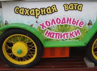 Verkaufswagen für Zuckerwatte (Russland) - Lesen, Buchstaben, russische Buchstaben, kyrillisch, Russland