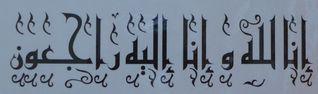 Moschee #8 - Moschee, Bestattungsraum, Kalligraphie, Ritus, Tod