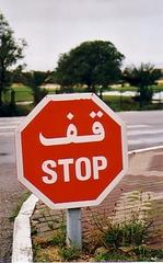 Stoppschild  - Stoppschild, Verkehrszeichen, Straßenverkehr, stopp, anhalten, Verkehrsregeln, Ausland, rot, arabisch, Achteck