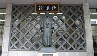 Jigoro Kano #1 - Kano, Judo, Kodokan, Dojo