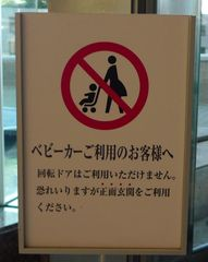 Hinweisschild: keine Kinderwagen - Hinweisschild, Verbot, Kinderwagen, Japan, japanisch, Tokyo