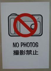Hinweisschild: Fotografieren verboten - Verbotsschild, Verbot, Japan, japanisch