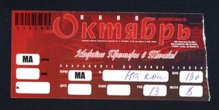 Kino-Karte Tomsk - Kinokarte, Karte, Eintritt, Russisch