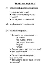 Russisch - Fragenkatalog Bildbeschreibung