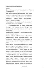 Russisch Lesetext über die Namen der Stadt Sankt Petersburg