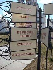Aufschriften_Russland_Rjasan
