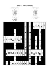 Farben - Kreuzworträtsel