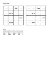 Wort-Sudoku_Familie_A1