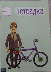 Illustrationen - bulgarisch