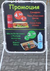 Werbeplakate - bulgarisch
