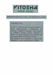 Telefonhinweis - bulgarisch