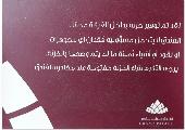 Hotelinformationen - arabisch/englisch