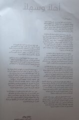 Informationen  #1- arabisch