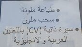 Informationen  #2- arabisch