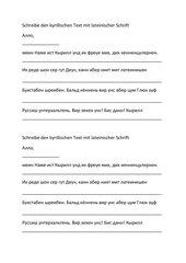 AB_Deutschsprachiger Text (kyrillisch) zum Transkribieren