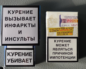 Warnhinweise auf Zigarettenpackungen - Rauchen, tödlich, Gesundheit, schaden, Zigarette, Tabak, Droge, Sucht, Biologie, Zigarettenpackung, Warnhinweise
