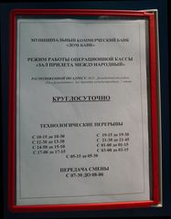 Bankinformation russisch - Hinweis, Information, Russisch, Geld, Zahlen, Uhrzeiten