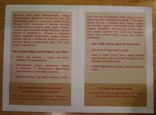 Information Dining in room - Information, Hinweis, Moskau, Essen, Trinken, Restaurant