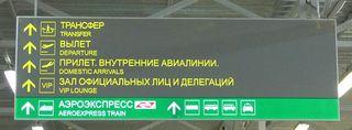 Wegweiser Flughafen _2 - Moskau, Flughafen, Russisch, Buchstaben, Orientierung