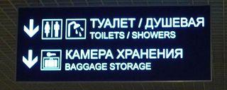 Wegweiser Flughafen_3 - Moskau, Schild, Wegweiser, Flughafen, Russisch, Buchstaben, Gepäck