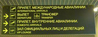 Wegweiser Flughafen_5 - Moskau, Flughafen, Schilder, Beschriftung, Buchstaben