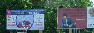 Reklameschilder - Reklame, Schild, Moskau, russisch, Sport, Werbung, Plakat